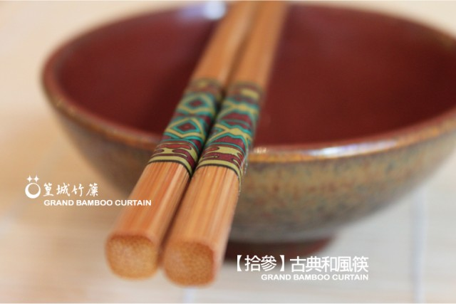 印花系列環保筷【拾參/古典和風筷/10雙】復古印花筷