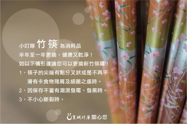 印花系列【肆/粉紅銀花筷/10雙】微微金銀花竹筷