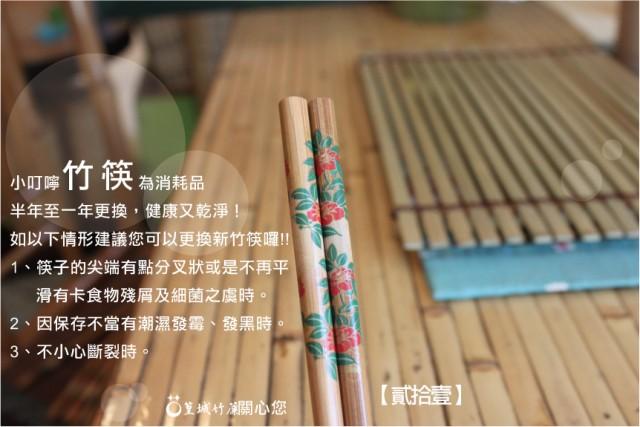 品竹環保筷【貳拾壹/典雅茶花筷/10雙】台灣本土製作竹筷