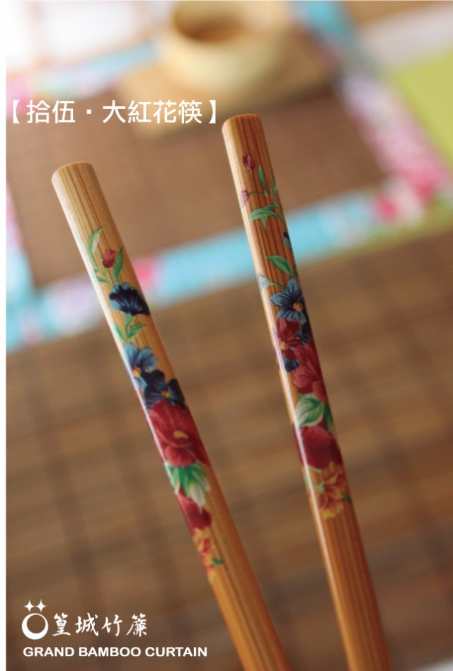 印花系列【拾伍/大紅花筷/10雙】大方俐落紅花竹筷