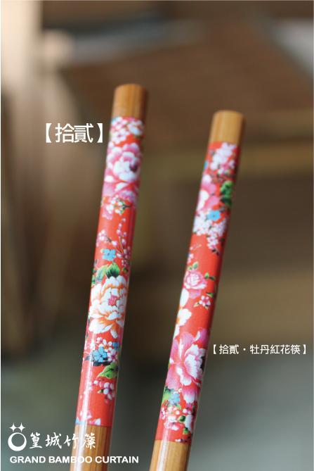 印花系列【拾貳/牡丹喜筷/10雙】富貴客家牡丹花竹筷