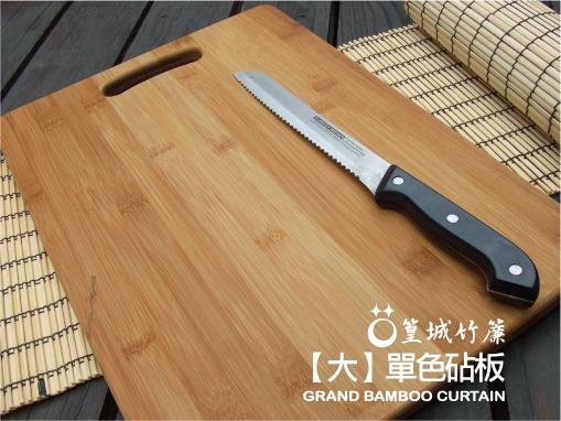 竹砧板【單色切菜板/小】純竹片製作,天然材質無添加任何化學塗料