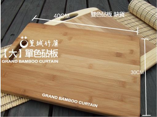 竹砧板【單色切菜板/大】純竹片製作,天然材質無添加任何化學塗料