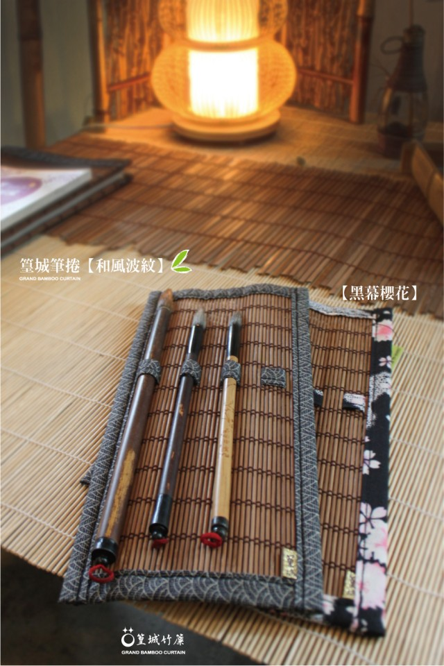 篁城創意文具收納簾【毛筆捲簾30*13.5cm】