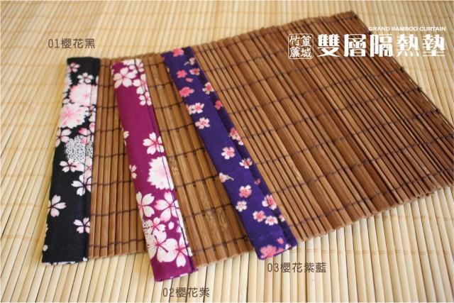 品味居家生活【雙層隔熱墊/20*20cm/雙層竹簾】亦可當擺設物品墊,多功能裝飾墊