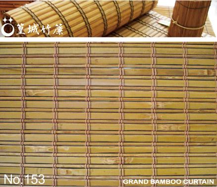 【型號:153】淺咖啡碳化竹皮+竹肉/半戶外使用