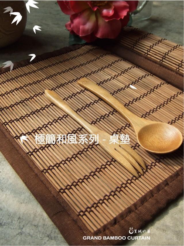 和風素咖啡桌墊【車四邊/30*40cm/550】手工車邊餐墊茶墊茶蓆,適用佈置裝飾擺設