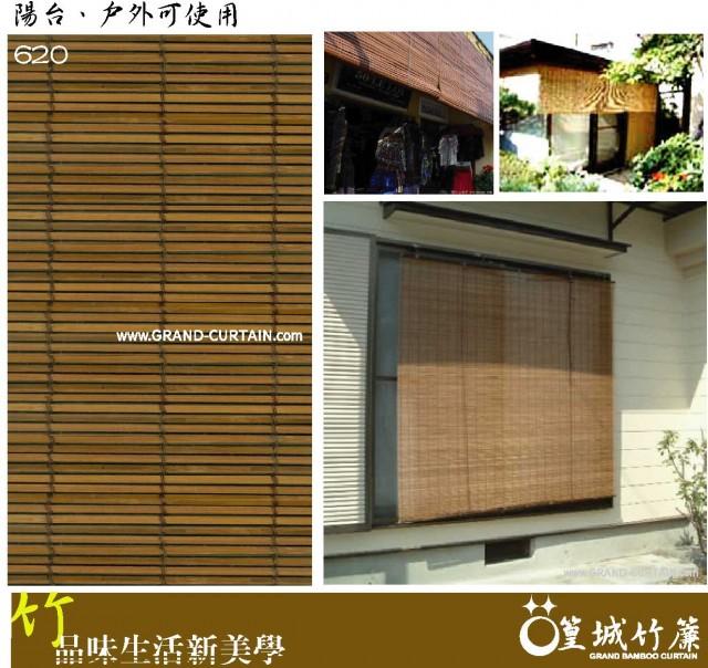 【型號:620】碳化竹皮處理戶外專用竹簾/竹片寬0.45cm