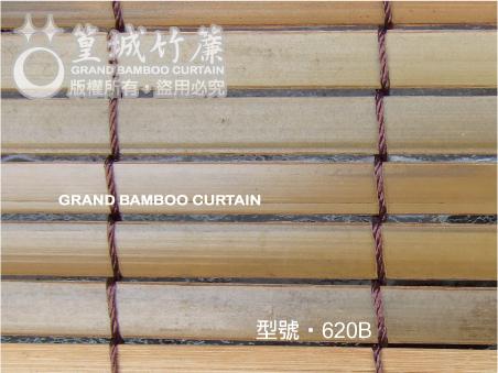 【型號:620B】碳化竹皮處理戶外專用竹簾/竹片寬1cm
