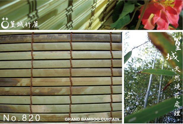 【型號:820】※限量販售中※天然竹皮燒花半戶外可使用