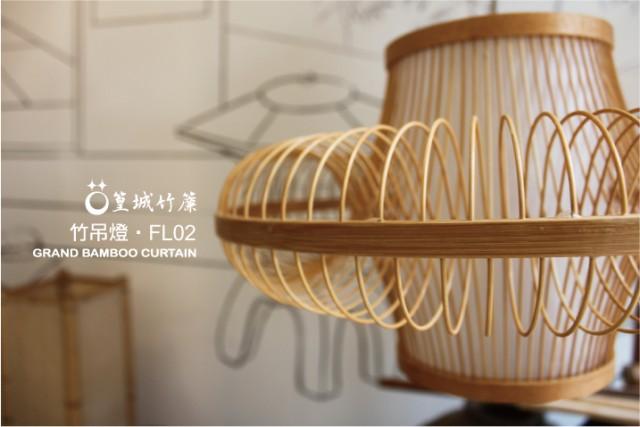 日式竹編燈【吊燈/FL02】台灣製作竹編燈、可裝潢佈置照明擺飾