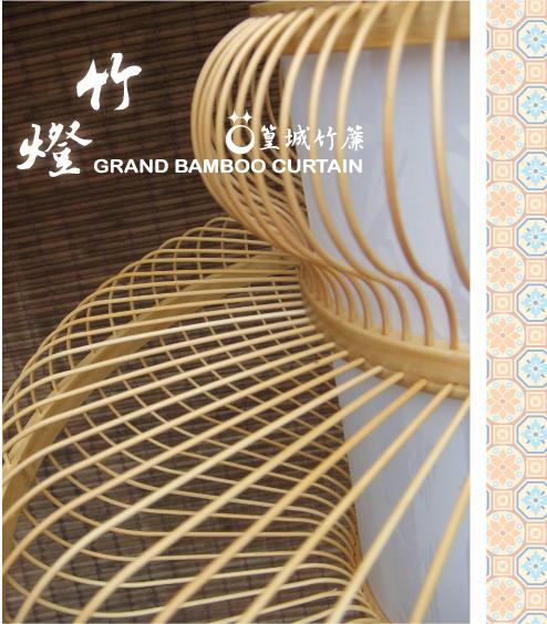傳統日式竹編燈【吊燈/FL04】台灣製作竹編燈