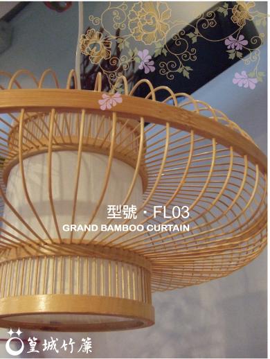 日式竹編燈【竹吊燈/FL03】台灣製作可裝潢佈置照明擺飾