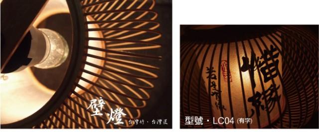 日式竹編燈【竹壁燈/LC04】裝飾燈適用於裝潢擺飾燈照明