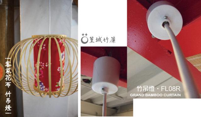 《FL08R 客家紅》篁城日式竹吊燈台灣製作竹編燈、壁燈