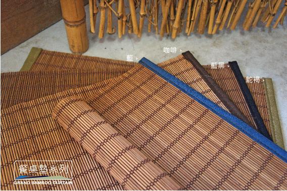 純手工車邊〔車細邊餐桌墊30X40公分/單色系列〕採用台灣桂竹簾