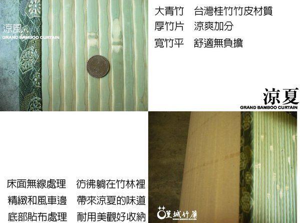 〔台灣大青涼蓆6呎X6呎〕草蓆竹席床墊‧外銷款
