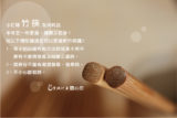 24公分素面筷02