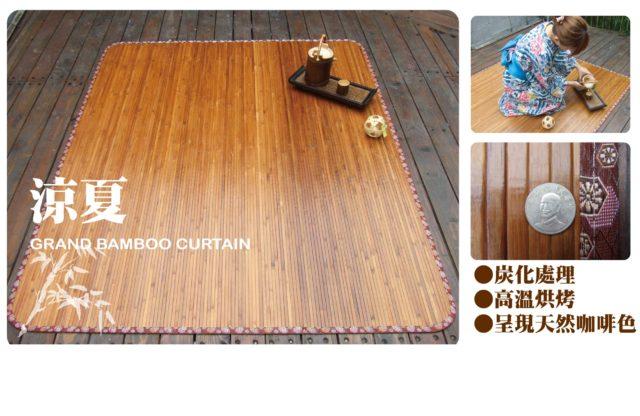 〔台灣炭化涼蓆6×6呎〕草蓆竹蓆床墊‧外銷款