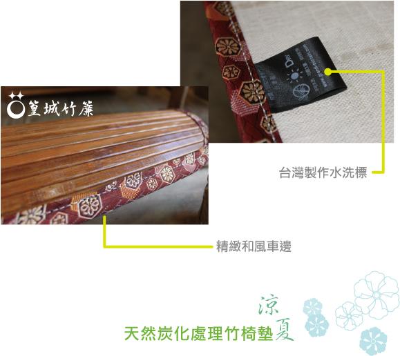 台灣桂竹純天然全竹皮涼蓆外銷日本款〔嬰兒床炭化款2呎x4呎〕寶貝床墊