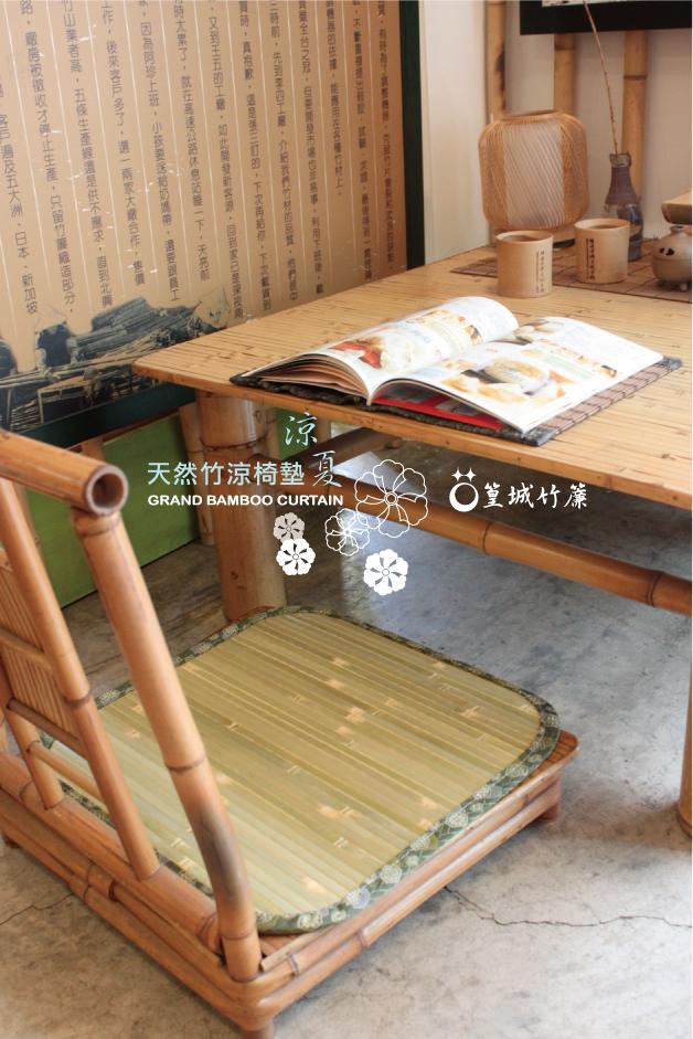 沙發專用涼蓆椅墊〔單人坐沙發椅墊50x50cm/大青款〕椅套、寵物墊,竹蓆.台灣桂竹和風精緻布