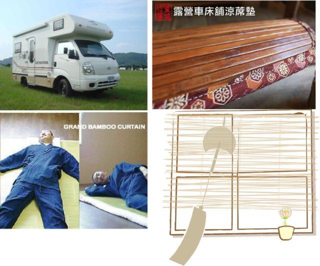 〔露營車用涼蓆130*180公分-炭化〕草蓆竹席床墊外銷款