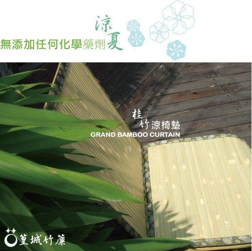 竹椅墊〔L型靠背涼椅墊/大青款〕椅套、寵物墊,台灣桂竹和風精緻布