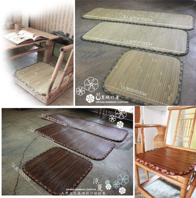 沙發專用涼蓆椅墊〔坐沙發椅墊1+2+3人坐墊〕椅套、寵物墊,竹蓆台灣桂竹和風精緻布