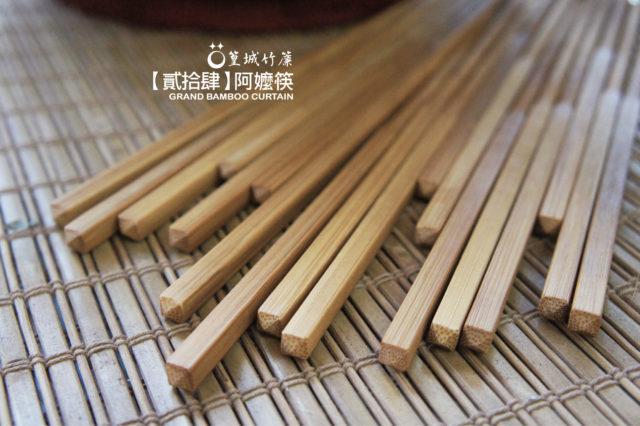品竹系列環保筷十雙一組〔代號:貳拾肆*阿嬤筷〕台灣竹製作