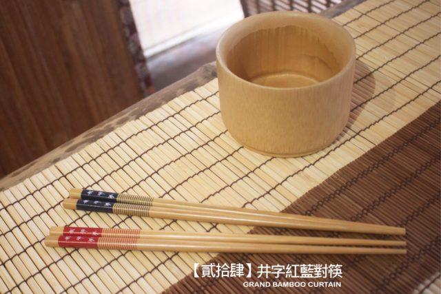24井字對筷01