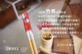 25 煙花紅筷02
