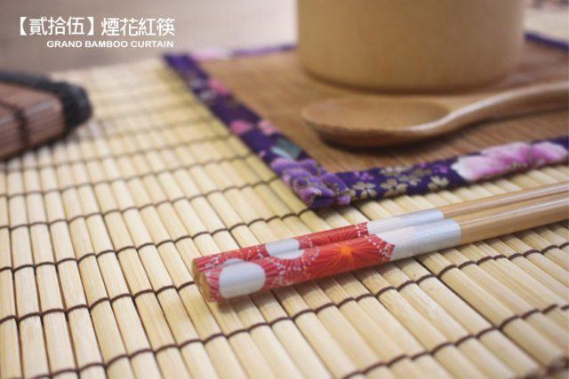 品竹系列竹筷子十雙一組〔代號:貳拾五*煙火紅筷/10雙〕台灣製