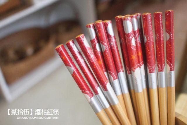 25 煙花紅筷04