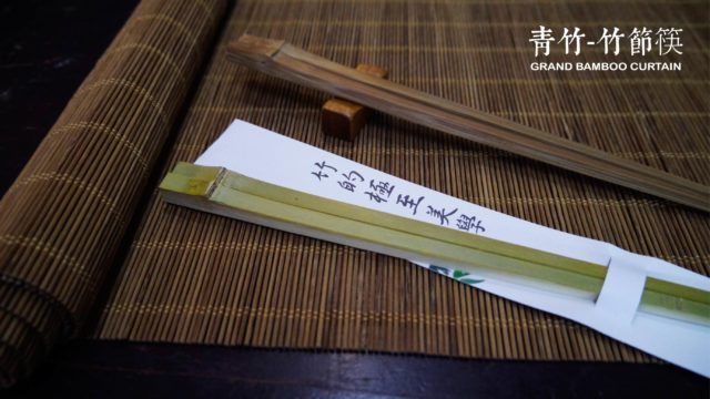 【篁城竹筷】〔青竹-手工竹節筷〕台灣竹手工製作-日式竹筷