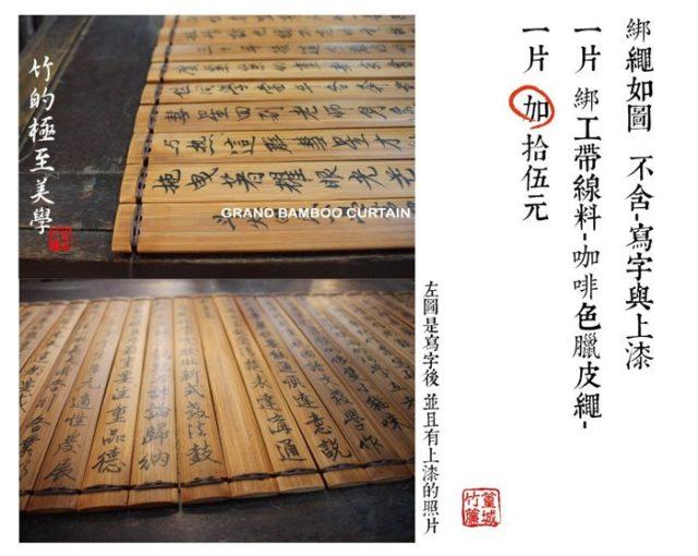 〔竹簡綁工:含線料+邊綁 /不含竹材〕古時書卷、書冊,可刻字、寫字,竹製品竹片【加購區】
