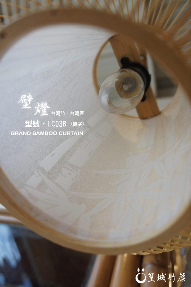 日式傳統胡蘆壁燈、竹編燈《LC03B》裝飾燈適用於裝潢擺飾燈照明