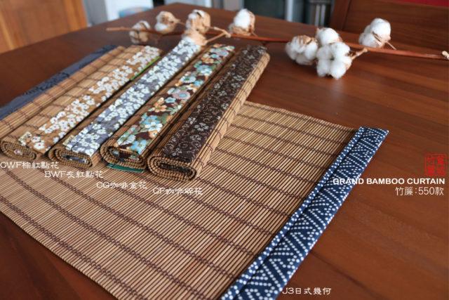 【篁城竹簾-】(車2邊寬邊-和風新款550:30X40公分)佈置/茶蓆/竹蓆/餐墊隔熱墊桌墊