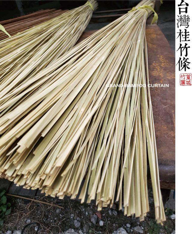 竹皮03.0.5竹條01