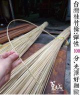 竹皮03.0.5竹條03