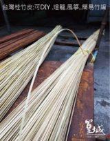 竹皮03.0.5竹條04