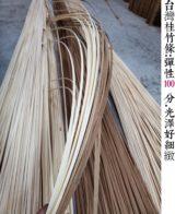 竹肉碳化03