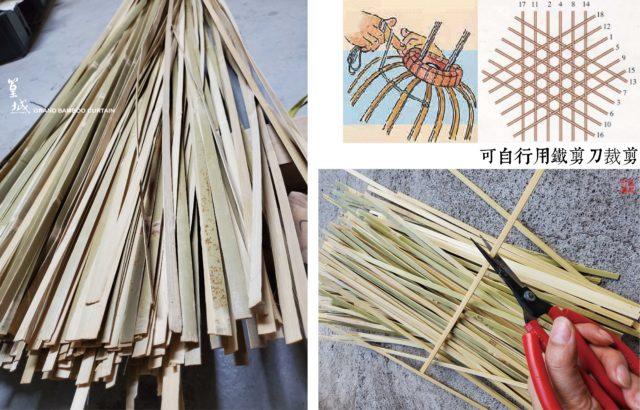 竹條1公分竹皮