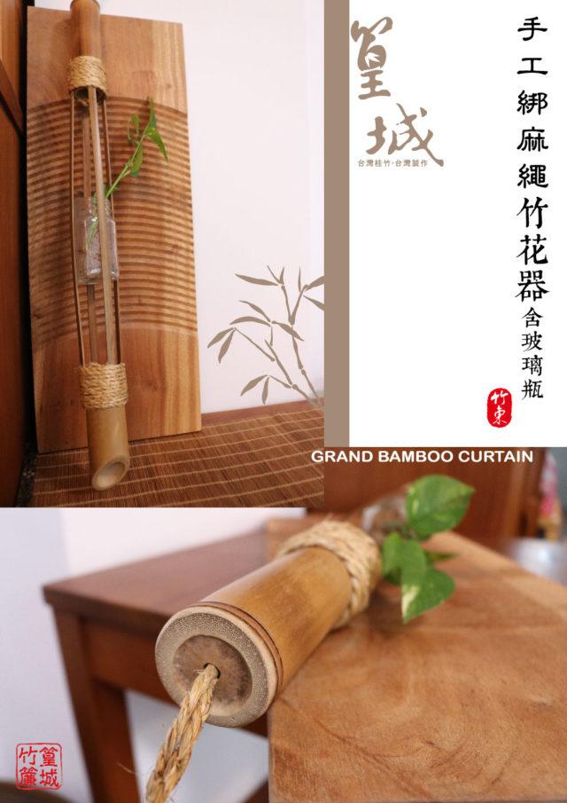 篁城竹藝【手工綁麻繩竹花器】含玻璃瓶