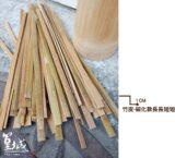 1公分竹條竹皮長長短短5