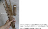短3.7碳化.竹條04