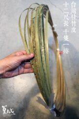 手工帶皮12尺竹篾10.xf