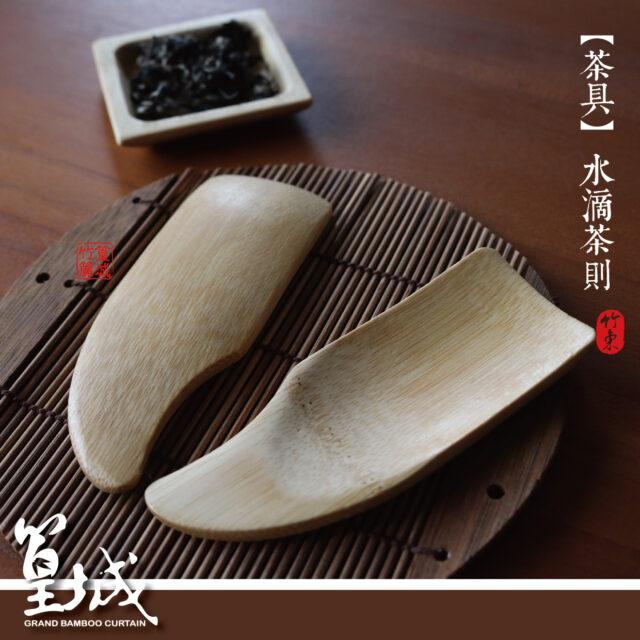 【篁城竹簾】台灣式式茶具系列〔水滴茶則(茶匙)一支〕手工茶夾茶勾茶盤茶匙,拌手禮