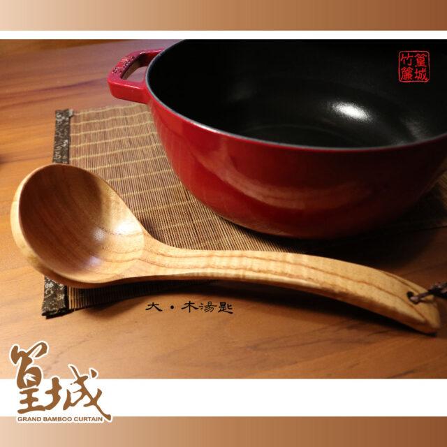 【篁城竹簾-餐具】簡約天然〔木湯匙-大〕砂鍋湯匙/簡餐用湯匙/拉麵匙,可商用、自用