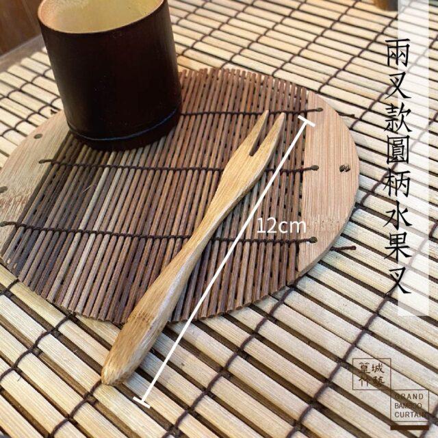 【篁城餐具】簡約自然禪風系列〔兩叉款圓柄水果叉〕小叉、水果叉、點心叉,適用於開店餐廳、自用