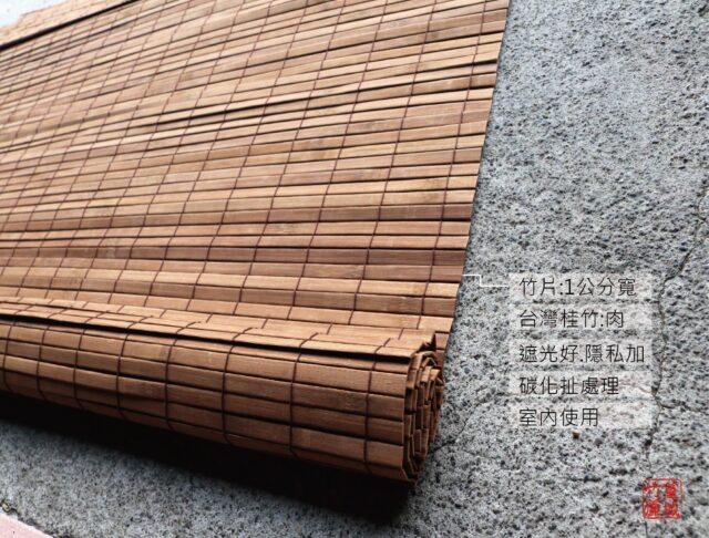 【篁城竹簾】型號520B(1公分)炭化款/竹肉寬片,適合室內強光/遮蔽好.可有效降溫/窗簾/門簾/隔間/屏風/日式佈置/